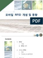 모바일 RFID 개념_정수영