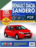 Renault Sandero Dacia Sandero