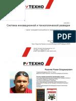 Система инновационной и технологической разведки