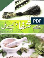 mujy shifa kaisay mili_comp.pdf