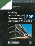 neos_antiseismikos_kanonismos_kai_dinamiki_methodos.pdf