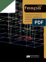 FespaR_paradeigma_1_apotimisis.pdf
