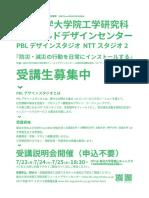 fdc_nttスタジオ2_1807017.pdf