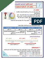 مفهوم Ph -المحاليل الحمضية والمحاليل القاعديpage 1