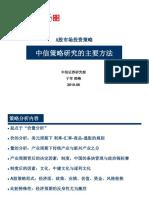 中信策略研究的主要方法.ppt