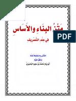متن البناء بضبط أبي زياد محمد سعيد البحيري