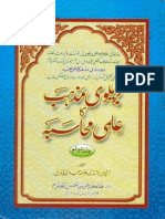 Barelvi Mazhab Ka Ilmi Muhasbah by Allamah Saeed Ahmad Qadri
