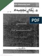 4-عن الحرية أتحدث