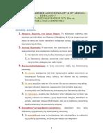 ΕΛΠ30-ΣΗΜΕΙΩΣΕΙΣ-ΚΕΦ-1-ΕΠΤΑΝΗΣΙΑΚΗ.pdf