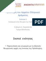 1. Εισαγωγή στην Θεωρία της Πρόσληψης ΑΡΧΑΙΟ ΔΡΑΜΑ.pdf