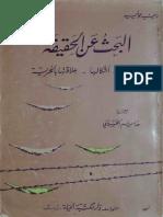 كتاب - البحث عن الحقيقة - مونيه رينيه.pdf
