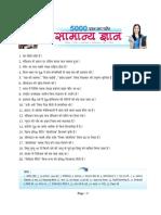 5000qhindi.pdf
