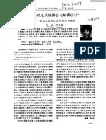 1999复杂机电系统耦合与解耦设计:现代机电系统设计理论的探讨(1)