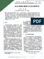 2003复杂机电系统的全局耦合建模方法及仿真研究(1)
