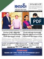 Myanma Alinn Daily_ 18 July 2018 Newpapers.pdf