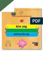 JC323-PanjeMangeshaRao.pdf