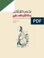 رحلة الى فلسطين #إليك_كتابي.pdf