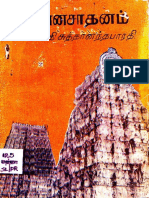 தியான சாதனம்.pdf