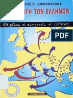 Δημόπουλος-Καταγωγή Των Ελλήνων