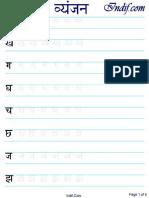 Hindi Vyanjan Practise(1)