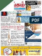 Arangam - அரங்கம் E Paper 13 Jul 2018 21th Issue