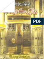 Namaz Ki Sab Se Bari Kitab by Shaykh Nazeerul Haq (r.a)