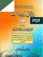 Paraishani Ke Baad Rahat by Ibrahim Bin Abdullah Al Hazmi