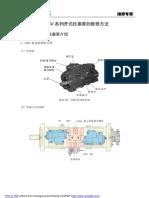K3V系列泵维修手册.pdf