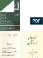 حکومت الہیہ اور علماء و مفکرین - Hakoomat e Ilahiyah aur ulema wa mufakireen (Allama Iqbal, Maulana Maududi, Syed Suleiman Nadvi, Maulana Manzoor Nomani, Molana Abul Kalam Azad and others)