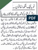 Aurat Par Tashadud |/Woman PunishmenT  5993