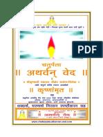 Chaturpata Atharvan Ved -PrintCopy