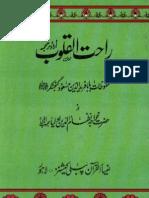 Rahat Al Quloob - Malfoozat Baba Fariduddin Masood Ganj Shakar (r.a) by Khawaja Nizamuddin Awliya (r.a)