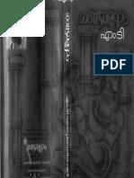 Novel pdf malayalam randamoozham