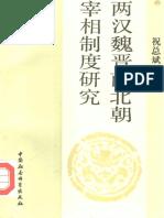 [两汉魏晋南北朝宰相制度研究].祝总斌.文字版