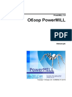 Delcam - PowerMILL 5.0 Reference Guide RU - 2004