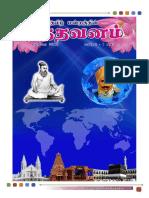 2534541-Chitrai-Sirappidhal.pdf