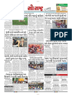 સૌરાષ્ટ્ર@pdf_news_paper