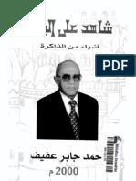(2) شاهد على اليمن