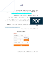 TPO 1-53 Android Windows & IOS Installation Guide Avaye Shahir Institute