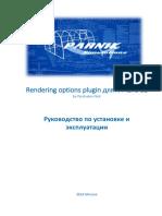 README RU - Rendering Options Plugin v.2.pdf
