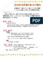 江津市失語症友の会(お多福の.pdf
