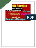 حل واجب (00966597837185) حلول واجبات كتابة بحث اعداد ابحاث عمل بحوث مشروع مشاريع تخرج ادارة اعمال بكالوريوس ماجستير ماستر MBA master