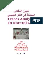 Trace Analysis (Arabic) تعيين المقادير الضئيلة في الغاز الطبيعي