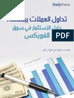simplifying-forex-trading_ebook_ar.pdf