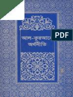Al Qurane Orthoniti