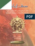 صحف ابراهيم- جذور البراهيمية من خلال نصوص الفيدا - فالح شبيب العجمي