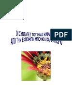 Μαμαλάκης-Μπουκιά-και-Συγχώριο.pdf