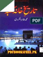 Tareekh Khana e Kaaba Urdu