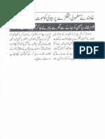 Aurat Par Tashadud |/Woman PunishmenT  6044