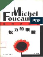 权力的眼睛-福柯访谈.pdf